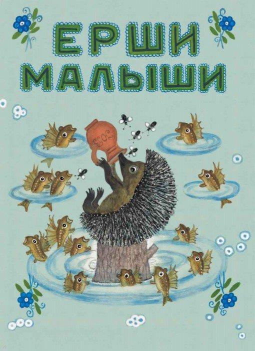 Иллюстрация 1 из 67 для Ерши-малыши | Лабиринт - книги. Источник: Лабиринт