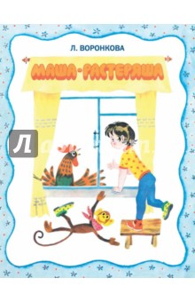 Воронкова Любовь Федоровна » Маша-растеряша