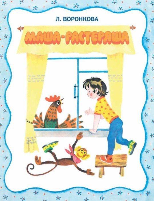 Иллюстрация 1 из 18 для Маша-растеряша - Любовь Воронкова | Лабиринт - книги. Источник: Лабиринт