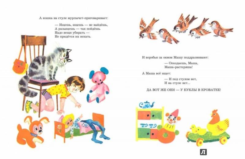 Иллюстрация 1 из 17 для Маша-растеряша - Любовь Воронкова | Лабиринт - книги. Источник: Лабиринт