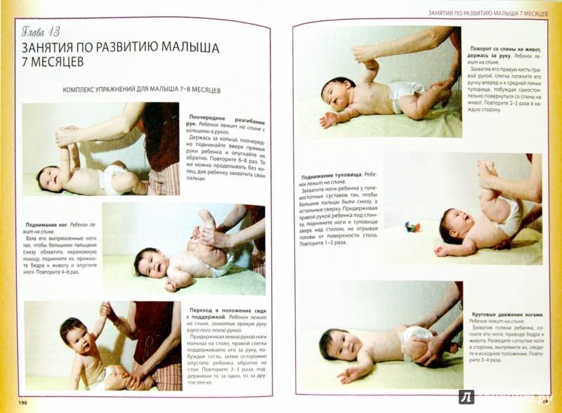 Иллюстрация 1 из 19 для Ваш малыш день за днём: от рождения до трех лет - Клара Соломина | Лабиринт - книги. Источник: Лабиринт