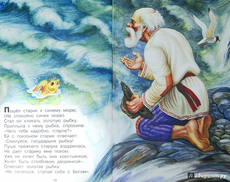 Иллюстрация 1 из 47 для Все лучшие сказки русских писателей - Пушкин, Ушинский, Аксаков | Лабиринт - книги. Источник: Лабиринт