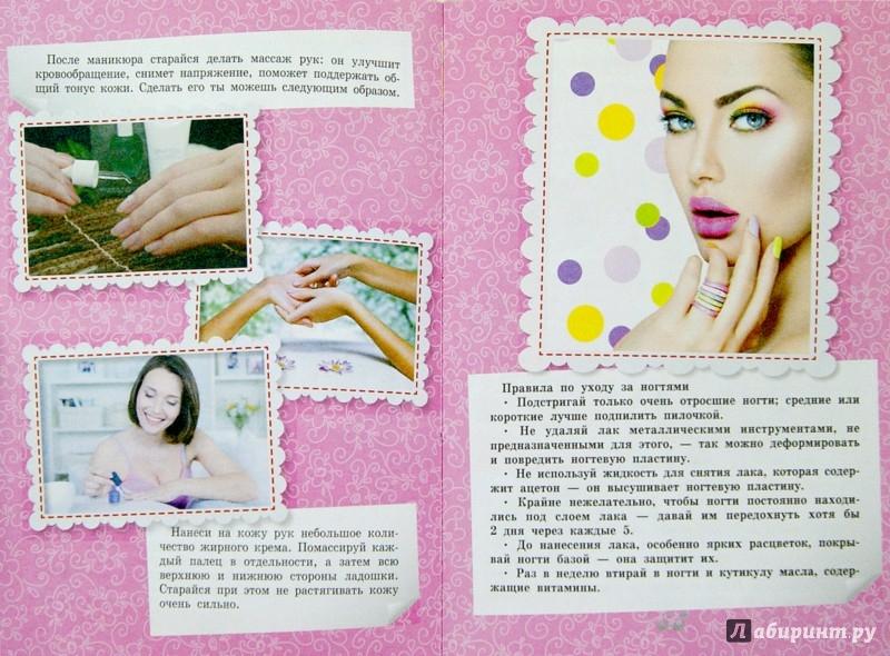 Иллюстрация 1 из 12 для Секреты красоты - Елена Хомич | Лабиринт - книги. Источник: Лабиринт