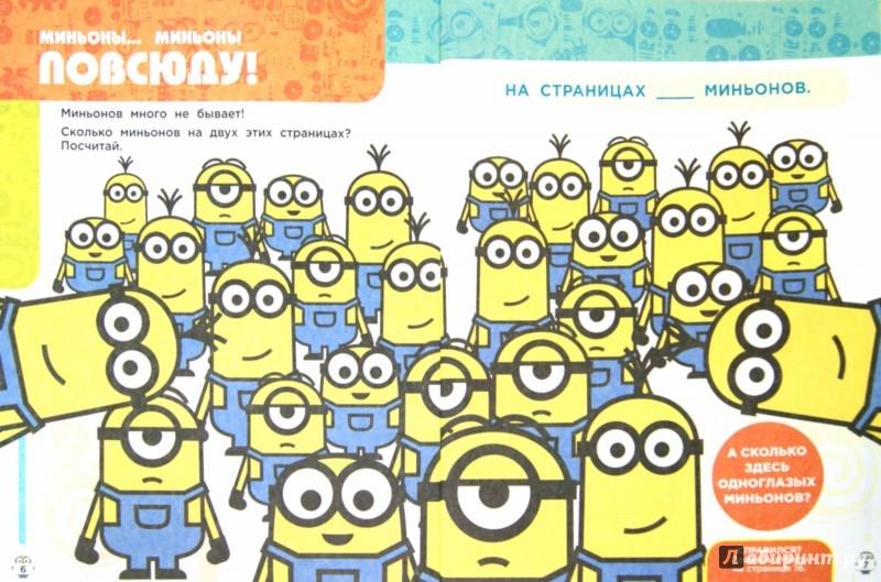 Иллюстрация 1 из 8 для Миньоны. Задания с наклейками | Лабиринт - книги. Источник: Лабиринт