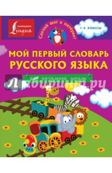 Мой первый словарь русского языка. Для начальной школы первый шаг к школе