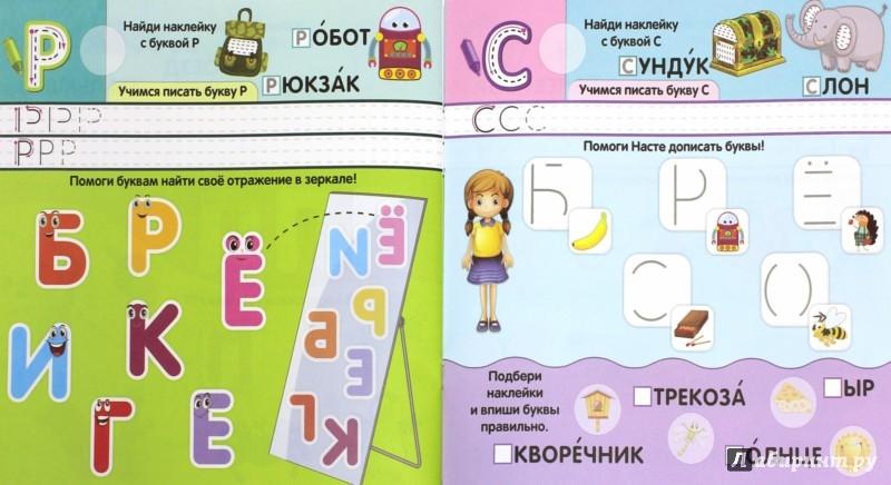 Иллюстрация 1 из 12 для Волшебная азбука - Елена Мирная | Лабиринт - книги. Источник: Лабиринт