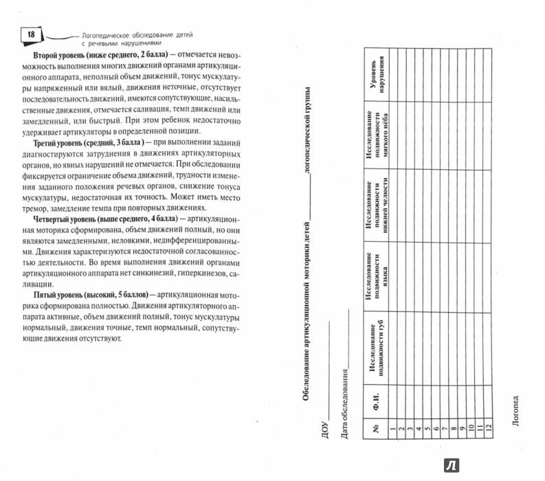 Иллюстрация 1 из 12 для Логопедическое обследование детей с речевыми нарушениями - Вера Акименко | Лабиринт - книги. Источник: Лабиринт