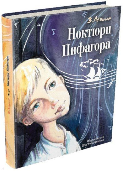 Иллюстрация 1 из 27 для Ноктюрн Пифагора - Владимир Левшин | Лабиринт - книги. Источник: Лабиринт