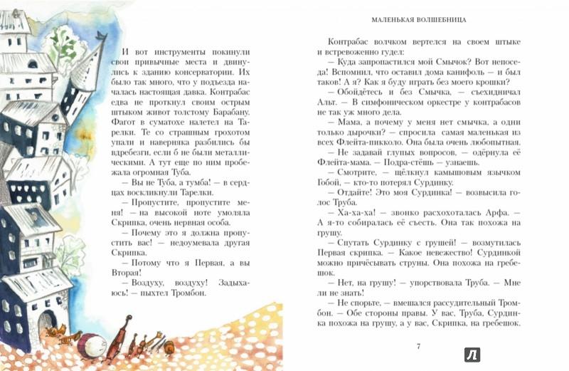 Иллюстрация 1 из 26 для Ноктюрн Пифагора - Владимир Левшин   Лабиринт - книги. Источник: Лабиринт