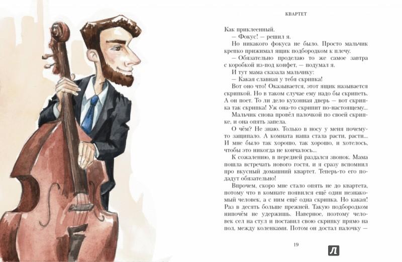 Иллюстрация 5 из 28 для Ноктюрн Пифагора - Владимир Левшин   Лабиринт - книги. Источник: Лабиринт