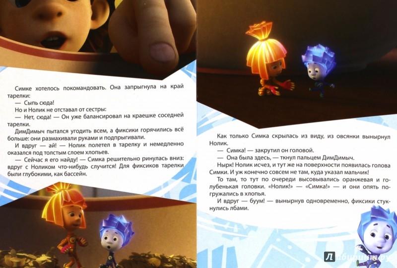 Иллюстрация 1 из 11 для Любимые истории Маси. Электрочайник | Лабиринт - книги. Источник: Лабиринт