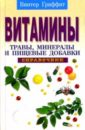 Гриффит Винтер Витамины, травы, минералы и пищевые добавки: Справочник