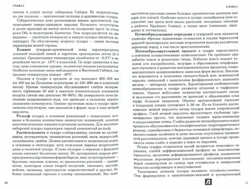 Иллюстрация 1 из 7 для Основы почвоведения, земледелия и агрохимии - Ващенко, Миронычев, Коничев | Лабиринт - книги. Источник: Лабиринт