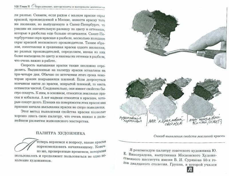 Иллюстрация 1 из 8 для Пленэр. Учебно-методическое пособие - Г. Ермаков | Лабиринт - книги. Источник: Лабиринт