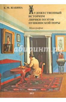 Художественный историзм лирики поэтов пушкинской поры. Монография поэты пушкинской поры