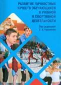 Развитие личностных качеств обучающихся в учебной и спортивной деятельности. Учебное пособие