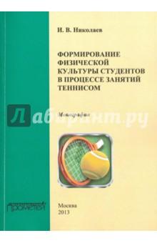 Формирование физической культуры студентов в процессе занятий теннисом. Монография