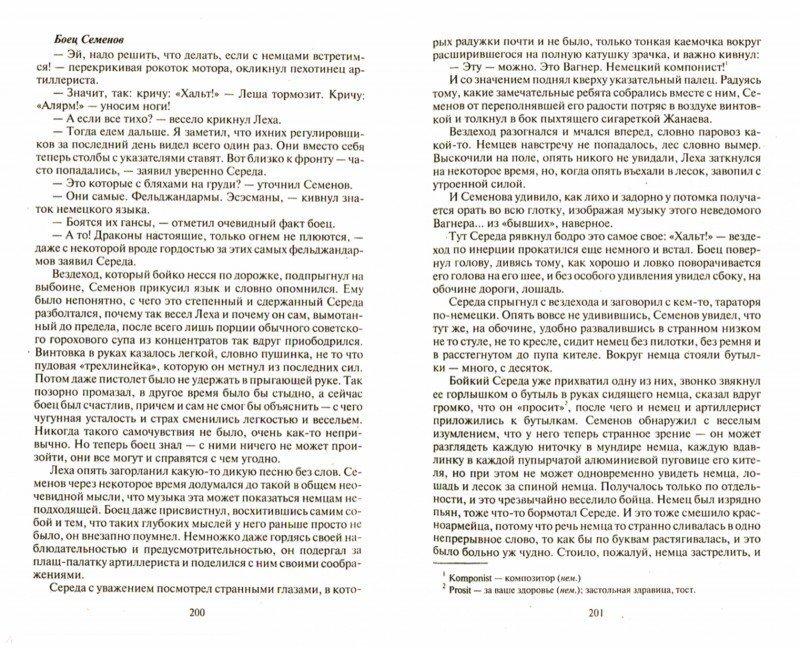 Иллюстрация 1 из 10 для Леха - Николай Берг | Лабиринт - книги. Источник: Лабиринт
