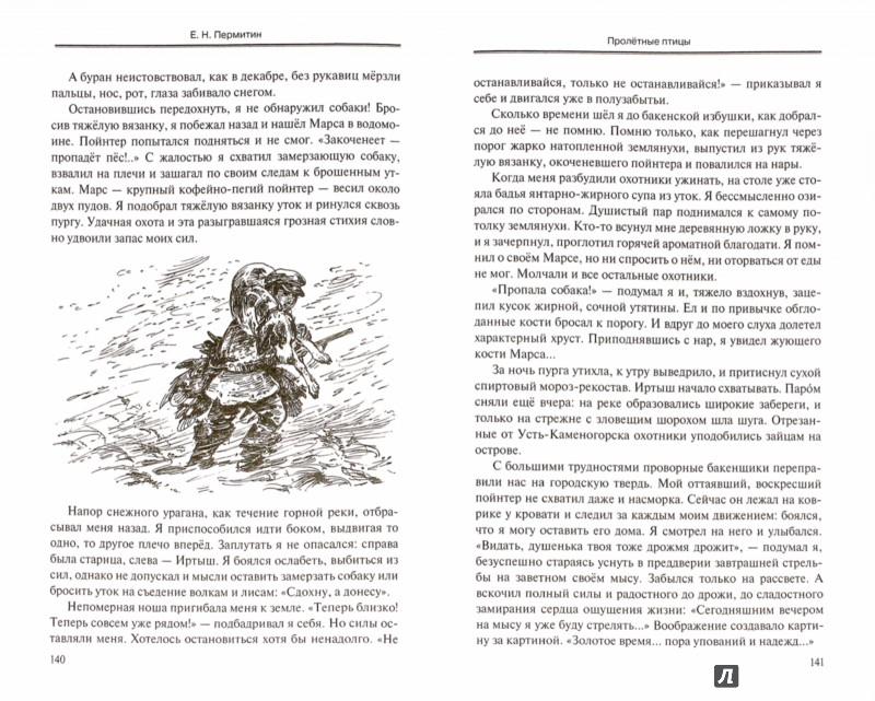 Иллюстрация 1 из 6 для Охотничье сердце - Ефим Пермитин | Лабиринт - книги. Источник: Лабиринт