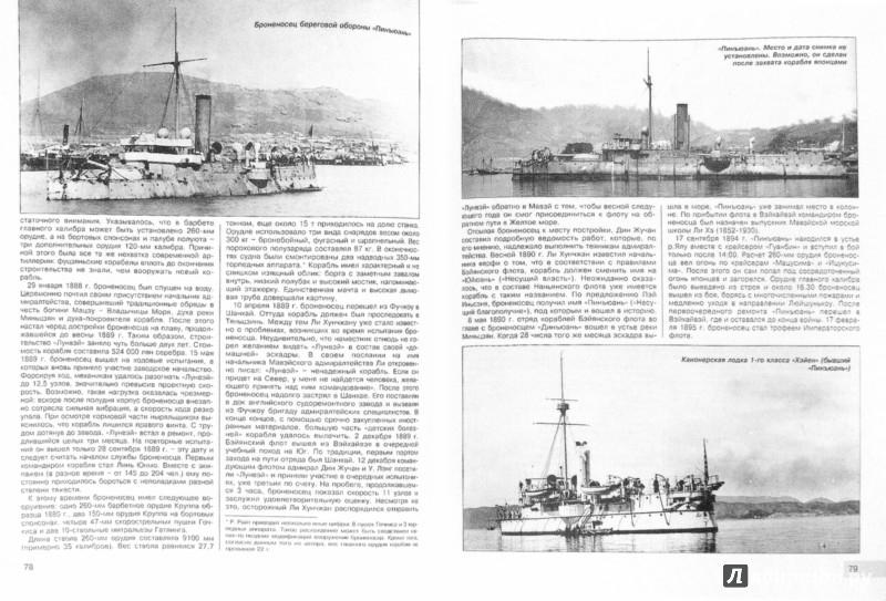 Иллюстрация 1 из 21 для Первые китайские броненосцы в бою - Киселев, Пастухов | Лабиринт - книги. Источник: Лабиринт