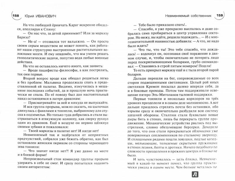 Иллюстрация 1 из 14 для Невменяемый собственник - Юрий Иванович   Лабиринт - книги. Источник: Лабиринт