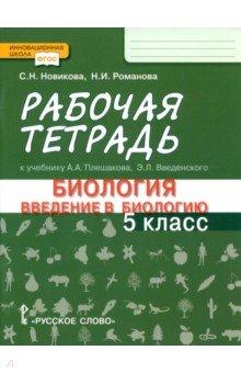 Введение в биологию. 5 класс. Рабочая тетрадь к учебнику А. А. Плешакова, Э. Л. Введенского. ФГОС