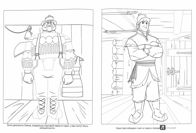 Иллюстрация 1 из 11 для Умная раскраска. Холодное сердце (№15012) | Лабиринт - книги. Источник: Лабиринт