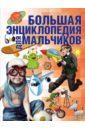 Чайка Елена Степановна Большая энциклопедия для мальчиков