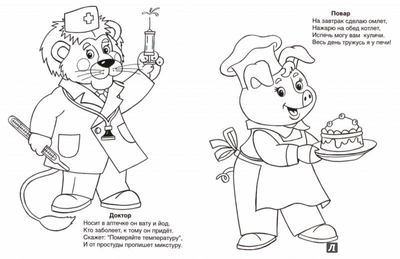 Иллюстрация 1 из 10 для Кем быть - Т. Коваль | Лабиринт - книги. Источник: Лабиринт