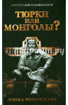 Тюрки или монголы? Эпоха Чингисхана