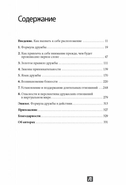 Иллюстрация 1 из 76 для Включаем обаяние по методике спецслужб - Шафер, Карлинс | Лабиринт - книги. Источник: Лабиринт