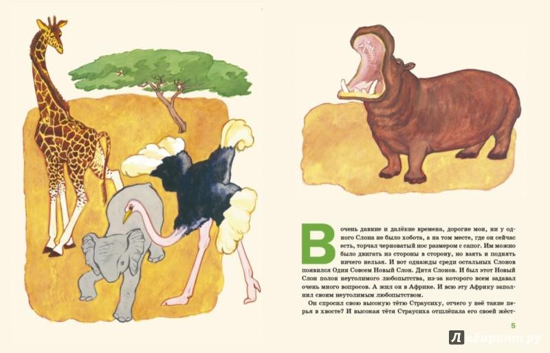Иллюстрация 1 из 15 для Слонёнок - Редьярд Киплинг | Лабиринт - книги. Источник: Лабиринт