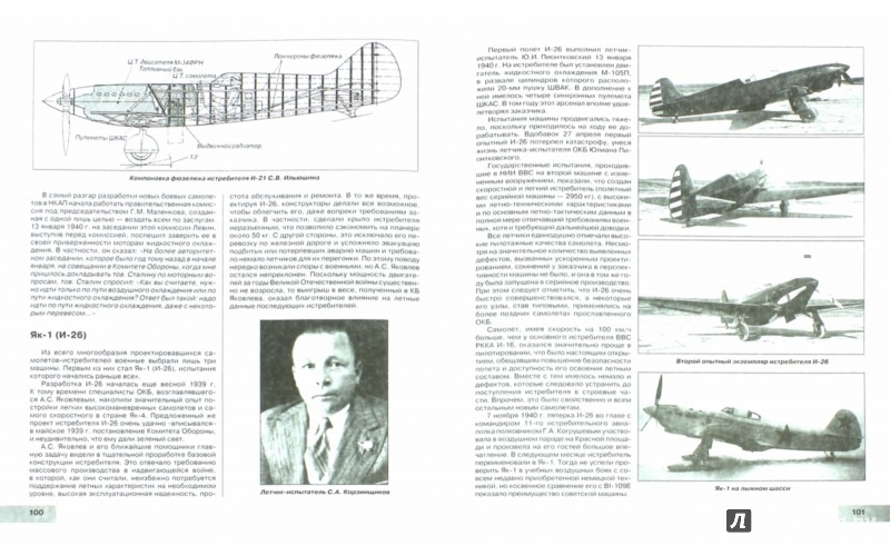 Иллюстрация 1 из 14 для Наша авиация в 1941 году. Причины катастрофы - Николай Якубович   Лабиринт - книги. Источник: Лабиринт