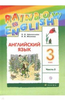 Английский язык. 3 класс. Учебник. В 2-х частях. Часть 2. РИТМ. ФГОС