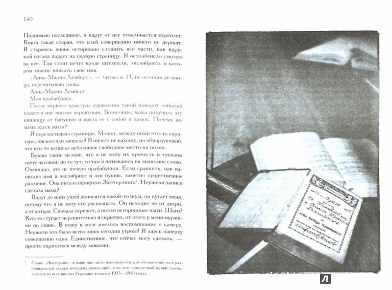 Иллюстрация 1 из 23 для Дом темных загадок - Беатрикс Гурион | Лабиринт - книги. Источник: Лабиринт