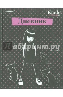 Дневник Emily (ES15-DIFB)
