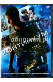 Континуум (DVD)