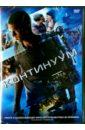 Континуум (DVD). Израэлайт Дин