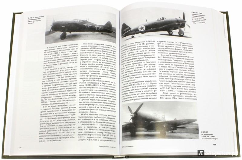 Иллюстрация 1 из 9 для Авиационный ленд-лиз - Владимир Котельников | Лабиринт - книги. Источник: Лабиринт