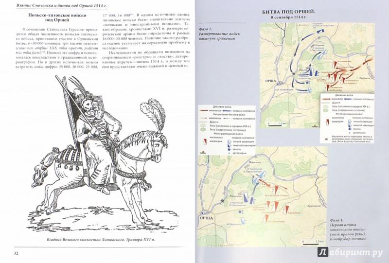 Иллюстрация 1 из 10 для Взятие Смоленска и битва под Оршей 1514 г. - Алексей Лобин | Лабиринт - книги. Источник: Лабиринт