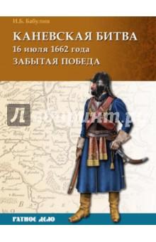 Каневская битва 16 июля 1662 г.