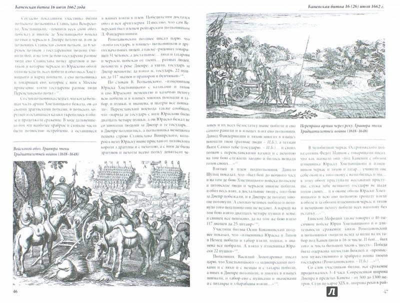 Иллюстрация 1 из 19 для Каневская битва 16 июля 1662 г. - Игорь Бабулин | Лабиринт - книги. Источник: Лабиринт