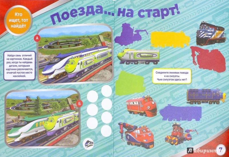 Иллюстрация 1 из 7 для Веселые паровозики. Веселый патруль. +50 наклеек | Лабиринт - книги. Источник: Лабиринт