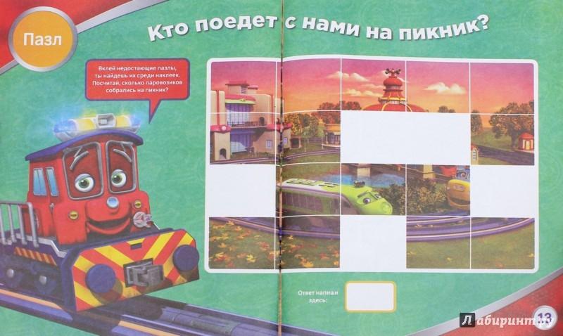 Иллюстрация 1 из 12 для Веселые паровозики. Мы - команда. +50 наклеек | Лабиринт - книги. Источник: Лабиринт