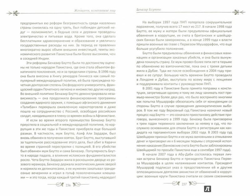 Иллюстрация 1 из 5 для Великие люди, изменившие мир - Виноградова, Григорова | Лабиринт - книги. Источник: Лабиринт