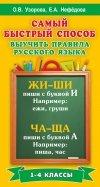 Русский язык. 1-4 классы. Самый быстрый способ выучить правила русского языка