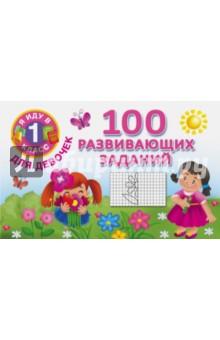 100 развивающих заданий для девочек