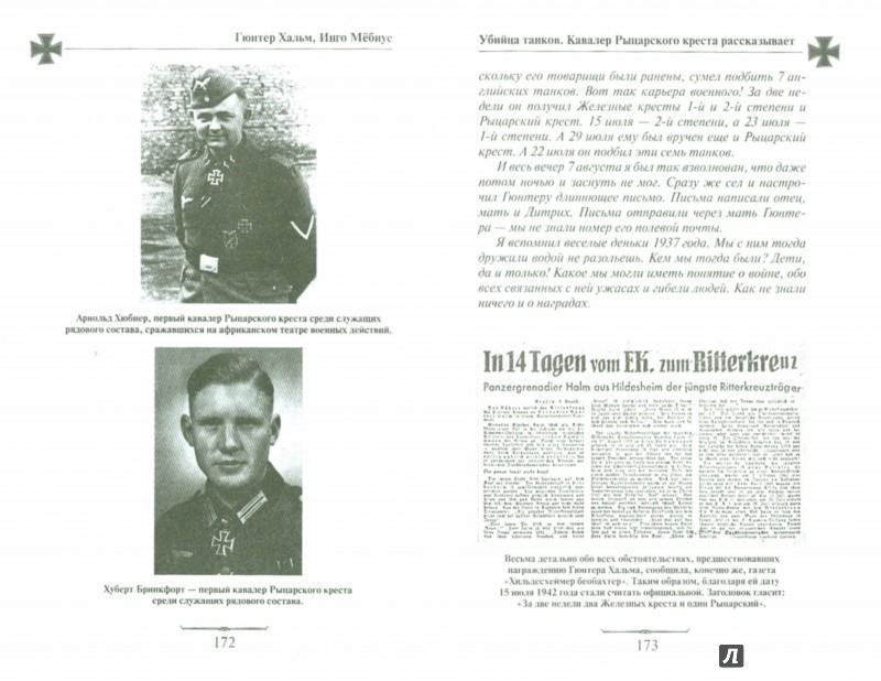 Иллюстрация 1 из 8 для Убийца танков. Кавалер Рыцарского Креста рассказывает - Мебиус, Хальм   Лабиринт - книги. Источник: Лабиринт