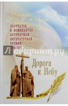 Дорога к небу. Поэзия и проза. 2016 год