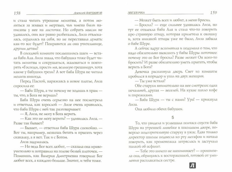 Иллюстрация 1 из 8 для Дорога к небу. Поэзия и проза. 2016 год - Протоиерей, Кублановский, Сегень, Монахиня | Лабиринт - книги. Источник: Лабиринт
